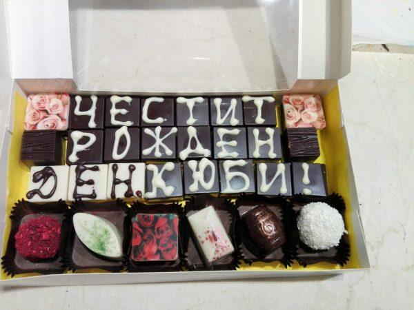 Персонализирани бонбони и трюфели с послание | MYChocolatier